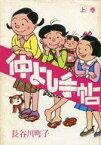 【中古】B6コミック 上)仲よし手帖 / 長谷川町子