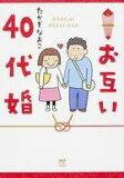 【中古】その他コミック お互い40代婚 / たかぎなおこ
