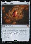 【中古】マジックザギャザリング/日本語版/神話R/ドミナリア/アーティファクト [神話R] : モックス・アンバー/Mox Amber