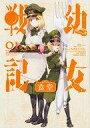 【中古】B6コミック 幼女戦記食堂(1) / 京一