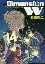 ネットショップ駿河屋 楽天市場店で買える「【中古】B6コミック ディメンションW(14 / 岩原裕二」の画像です。価格は320円になります。