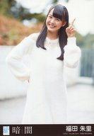 【中古】生写真(AKB48・SKE48)/アイドル/STU48 福田朱里/CD「暗闇」劇場盤特典生写真