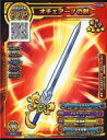 【中古】ドラゴンクエストモンスターバトルスキャナー/ギガレア/M/そうびチケット/戦え!ドラゴンクエスト スキャンバトラーズ5弾 05-004 [ギガレア] : オチェアーノの剣