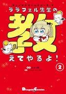【中古】その他コミック ファイナルファンタジーXIV ララフェル先生の教えてやるよ!(2) / ふぁっ熊