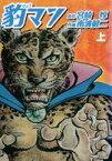 【中古】B6コミック 上)豹マン / 南波健二
