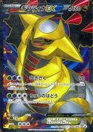 【中古】ポケモンカードゲーム/P/オリジナルスーパーレアカードセットゲット!キャンペーン 146/BW-P [P] : (キラ)ギラティナEX