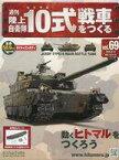 【中古】ホビー雑誌 付録付)週刊陸上自衛隊10式戦車をつくる 69