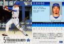 【中古】BBM/レギュラーカード/BBM2018 横浜DeNAベイスターズ DB42 [レギュラーカード] : 倉本寿彦(金箔押しサイン入り)(/100)