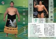 【中古】BBM/レギュラーカード/BBM2018 大相撲カード RIKISHI 29 [レギュラーカード] : 千代の国 憲輝