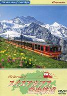 【中古】その他DVD BGV ・ザ・ベストビュー・オブ・スイスアルプス登山鉄 ( パイオニア )