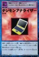 トレーディングカード・テレカ, トレーディングカード  4 Bo-207 -