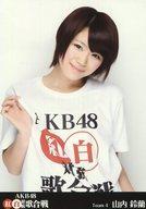 【中古】生写真(AKB48・SKE48)/アイドル/AKB48 山内鈴蘭/DVD「AKB48 紅白対抗歌合戦」(AKB48ショップ限定)