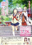 【中古】ポスター(アニメ) B2販促ポスター 「Blu-ray/DVD いなり、こんこん、恋いろは。 第1巻」画像