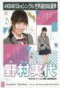 【エントリーで全品ポイント10倍!(7月26日01:59まで)】【中古】生写真(AKB48・SKE48)/アイドル/SKE48 野村実代/CD「Teacher Teacher」劇場盤特典生写真