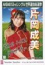 【中古】生写真(AKB48・SKE48)/アイドル/SKE48 片岡成美/CD「Teacher Teacher」劇場盤特典生写真