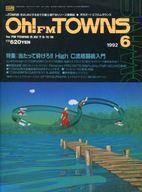 雑誌, その他 PC Oh!FM TOWNS 19926 !