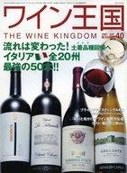 【中古】グルメ・料理雑誌 ワイン王国 2007年9月号 NO.40【タイムセール】