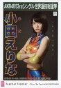 【中古】生写真(AKB48・SKE48)/アイドル/AKB48 小田えりな/CD「Teacher Teacher」劇場盤特典生写真