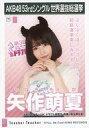 【中古】生写真(AKB48・SKE48)/アイドル/AKB48 矢作萌夏/CD「Teacher Teacher」劇場盤特典生写真