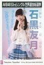 【中古】生写真(AKB48・SKE48)/アイドル/SKE48 石黒友月/CD「Teacher Teacher」劇場盤特典生写真