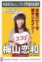 【エントリーでポイント10倍!(7月11日01:59まで!)】【中古】生写真(AKB48・SKE48)/アイドル/NMB48 梅山恋和/CD「Teacher Teacher」劇場盤特典生写真