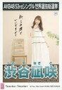 【中古】生写真(AKB48・SKE48)/アイドル/NMB48 渋谷凪咲/CD「Teacher Teacher」劇場盤特典生写真