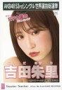 【中古】生写真(AKB48・SKE48)/アイドル/NMB48 吉田朱里/CD「Teacher Teacher」劇場盤特典生写真