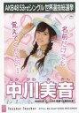 【エントリーでポイント10倍!(12月スーパーSALE限定)】【中古】生写真(AKB48・SKE48)/アイドル/NMB48 中川美音/CD「Teacher Teacher」劇場盤特典生写真