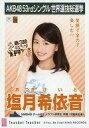 【エントリーでポイント10倍!(7月11日01:59まで!)】【中古】生写真(AKB48・SKE48)/アイドル/NMB48 塩月希依音/CD「Teacher Teacher」劇場盤特典生写真