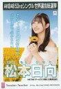 【エントリーでポイント10倍!(12月スーパーSALE限定)】【中古】生写真(AKB48・SKE48)/アイドル/HKT48 松本日向/CD「Teacher Teacher」劇場盤特典生写真