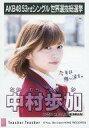 【中古】生写真(AKB48・SKE48)/アイドル/NGT48 中村歩加/CD「Teacher Te...