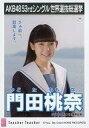 【中古】生写真(AKB48・SKE48)/アイドル/STU48 門田桃奈/CD「Teacher Teacher」劇場盤特典生写真