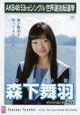 【中古】生写真(AKB48・SKE48)/アイドル/STU48 森下舞羽/CD「Teacher Teacher」劇場盤特典生写真
