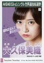 【中古】生写真(AKB48・SKE48)/アイドル/BNK48 大久保美織/CD「Teacher Teacher」劇場盤特典生写真