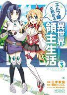 【中古】B6コミック エルフ嫁と始める異世界領主生活(3) / 三木秋良