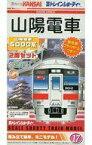 【中古】Nゲージ(車両) 山陽電車 5000形(2両セット) 「Bトレインショーティー No.17」