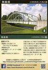 【中古】公共配布カード/長沼町/北海道選奨土木遺産カード 25 : 舞鶴橋