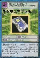 トレーディングカード・テレカ, トレーディングカード  Bo-1177 -