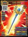 【中古】ドラゴンクエストモンスターバトルスキャナー/ギガレア/M/そうびチケット/戦え!ドラゴンクエスト スキャンバトラーズ6弾 06-007 [ギガレア] : ひかりの杖