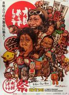 【中古】ポスター(男性) B2ポスター カラー(Bonionペーパー) 「水曜どうでしょう祭 UNITE 2013 in 札幌 真駒内セキスイハイム アイスアリーナ&オープンスタジアム」