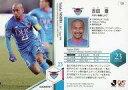 【中古】スポーツ/レギュラーカード/2018 Jリーグ オフィシャルトレーディングカード 151 [レギュラーカード] : 吉田豊