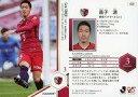 【中古】スポーツ/レギュラーカード/2018 Jリーグ オフィシャルトレーディングカード 020 [レギュラーカード] : 昌子源