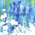 【中古】邦楽CD セツナブルースター/イツカ・トワ・セツナ