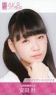【中古】アイドル(AKB48・SKE48)/AiKaBu(アイカブ)リアル写名刺 安田叶/(株)KYダンススタジオ/AiKaBu(アイカブ)リアル写名刺