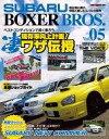 【中古】車・バイク雑誌 SUBARU BOXER BROS....