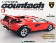 【中古】ホビー雑誌 付録付)ランボルギーニカウンタックLP500S 全国版 39