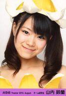 【中古】生写真(AKB48・SKE48)/アイドル/AKB48 山内鈴蘭/バストアップ/劇場トレーディング生写真セット2010.August