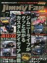 【中古】車・バイク雑誌 Jimny Fan 7