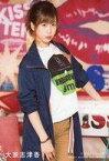 【中古】生写真(AKB48・SKE48)/アイドル/AKB48 kissの天ぷら/大家志津香/上半身・両手下/「僕たちの地球」/CD「天使はどこにいる?」(Type B)(KIZM-523/4)封入特典生写真