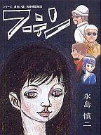 【中古】その他コミック フーテン シリーズ黄色い涙青春残酷物語 / 永島慎二